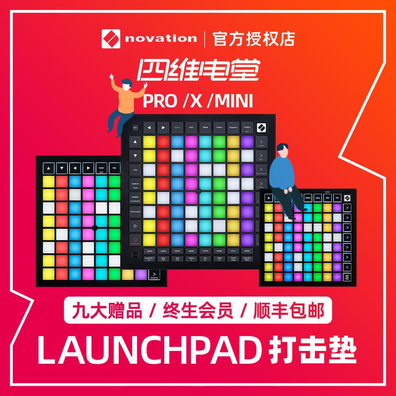 打击垫工程下载-launchpad工程下载-unipad-免费的launchpad工程